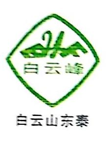 白云山汤阴东泰药业有限责任公司