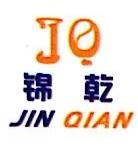 泉州锦乾贸易有限公司 最新采购和商业信息