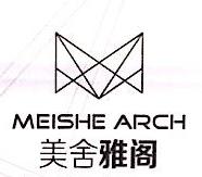 上海美舍建筑设计工程有限公司 最新采购和商业信息