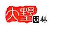 重庆大墅园林景观工程有限公司
