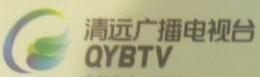 清远市广视传媒广告有限公司 最新采购和商业信息