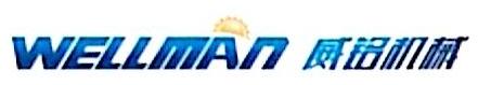 东莞市威铭机电科技有限公司 最新采购和商业信息