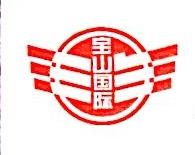 上海宝山国际汽车物流有限公司 最新采购和商业信息