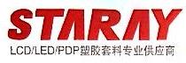 深圳市斯达瑞塑业有限公司