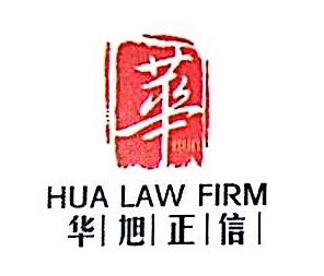 北京华旭正信知识产权代理有限公司 最新采购和商业信息