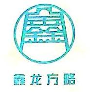 福建省鑫龙方略资产管理有限公司 最新采购和商业信息