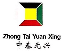 中泰元兴(北京)投资管理有限公司