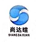 北京尚达暄商贸有限公司 最新采购和商业信息