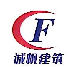 杭州诚帆建筑工程有限公司