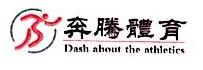 武汉奔腾体育发展有限公司 最新采购和商业信息
