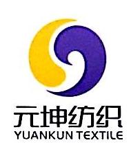 绍兴县元坤纺织品有限公司 最新采购和商业信息