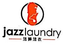 上海洁狮洁衣有限公司 最新采购和商业信息