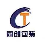 江西同创包装有限公司 最新采购和商业信息