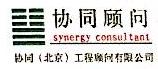 协同(北京)工程顾问有限公司 最新采购和商业信息