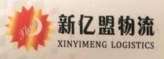 浙江新亿盟物流有限公司 最新采购和商业信息