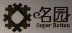 东莞市名园藤艺制品有限公司 最新采购和商业信息