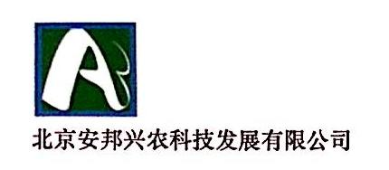 北京安邦兴农科技发展有限公司 最新采购和商业信息
