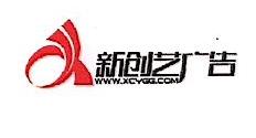 石嘴山市新创艺广告装饰有限公司 最新采购和商业信息