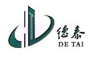 青岛德泰建设工程有限公司 最新采购和商业信息