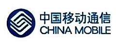 中国移动通信集团江西有限公司定南县分公司