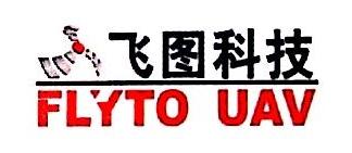 广州飞图信息科技有限公司 最新采购和商业信息