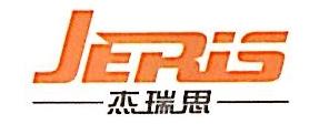 深圳市杰瑞思光电有限公司