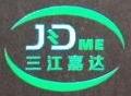 永嘉县嘉达石油机械有限公司 最新采购和商业信息