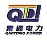 陕西秦通电力工程有限公司 最新采购和商业信息
