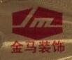 临沂金马装饰有限公司 最新采购和商业信息