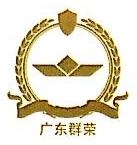 广州群荣服装有限公司 最新采购和商业信息