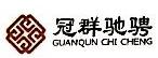 冠群驰骋投资管理(北京)有限公司佛山分公司 最新采购和商业信息