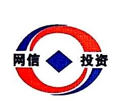 广东网信投资管理有限公司 最新采购和商业信息