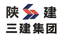 陕西建工第三建设集团有限公司