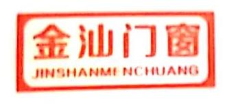 酒泉金汕门窗有限公司 最新采购和商业信息