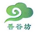南宁市香谷坊商贸有限公司 最新采购和商业信息