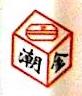 东莞市潮金实业有限公司 最新采购和商业信息
