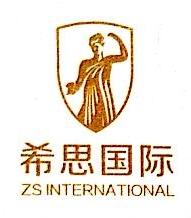 深圳希思生物科技有限公司 最新采购和商业信息