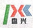 厦门盘兴进出口贸易有限公司 最新采购和商业信息