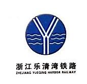 浙江乐清湾铁路有限公司