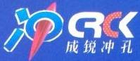 绍兴县成锐冲孔制品有限公司 最新采购和商业信息