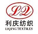 绍兴县利庆纺织品有限公司 最新采购和商业信息