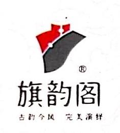 苏州古韵阁贸易有限公司