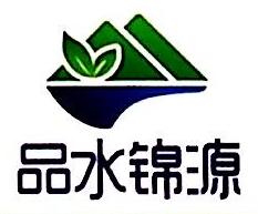 广州市品水锦源餐饮有限公司
