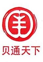 东莞市贝通人力资源服务有限公司 最新采购和商业信息