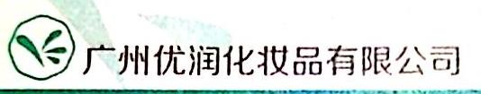 广州优润化妆品有限公司 最新采购和商业信息