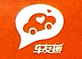深圳车友援信息技术有限公司 最新采购和商业信息