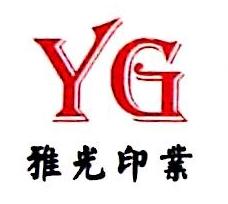 甘肃雅光印业有限公司 最新采购和商业信息