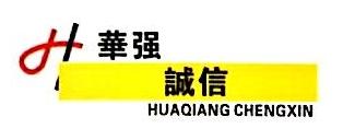 北京华强诚信电器有限公司 最新采购和商业信息