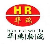北京华瑞物流有限公司 最新采购和商业信息