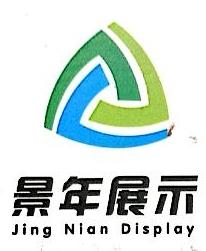 中山市景年展示制品有限公司 最新采购和商业信息